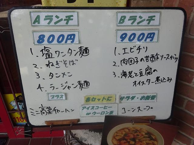 名菜酒家・珍来 (2)