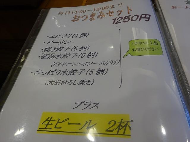 名菜酒家・珍来 (3)