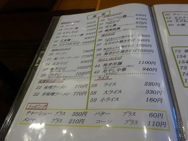 名菜酒家・珍来 (6)
