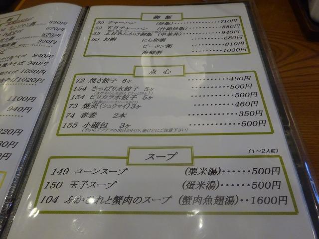 名菜酒家・珍来 (7)