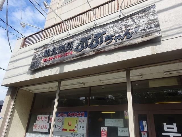 ぶぶちゃん7 (1)