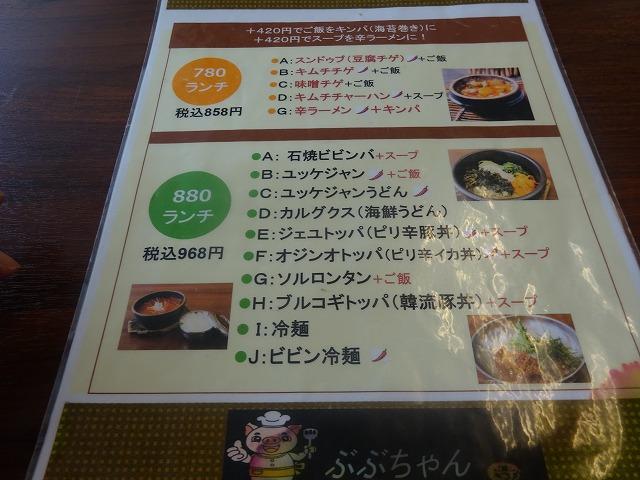 ぶぶちゃん7 (2)