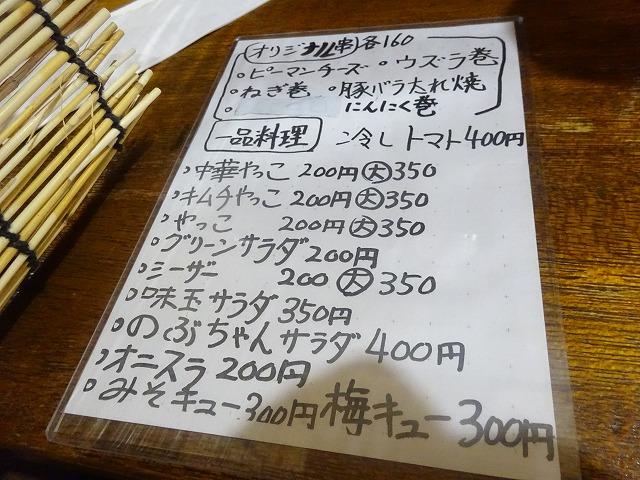 のぶちゃん5 (5)