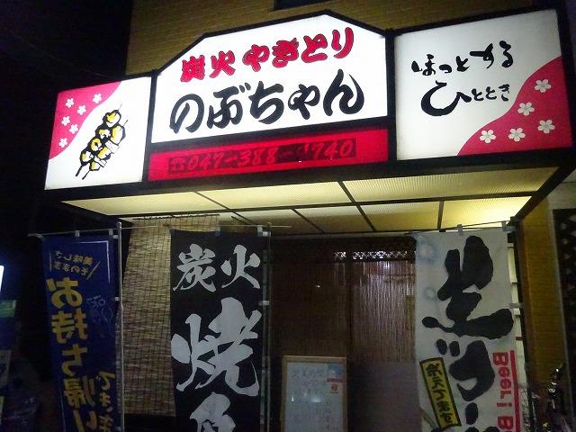 のぶちゃん5 (14)