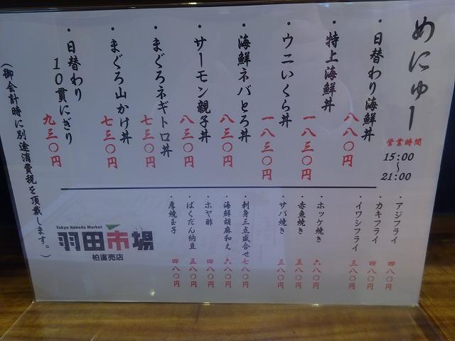 羽田市場6 (2)