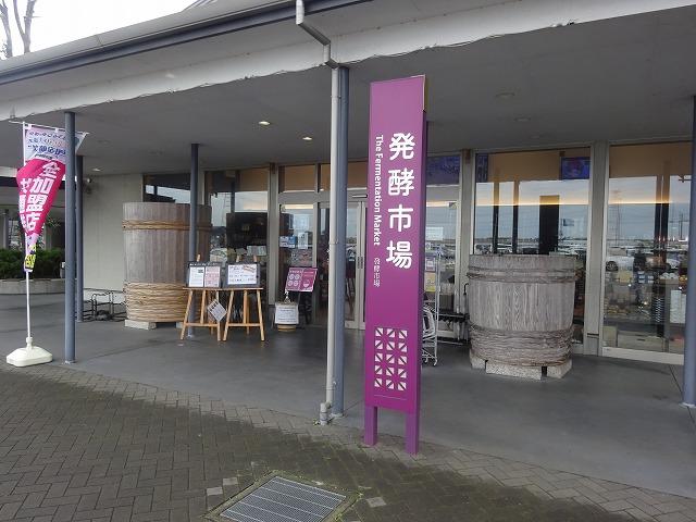 発酵の里こうざき3 (13)