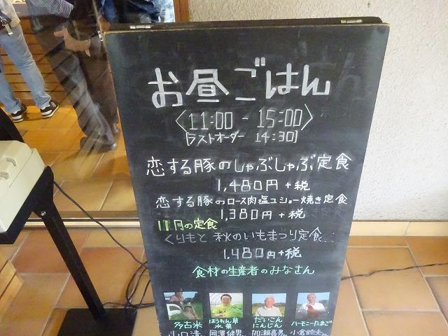 恋する豚研究所2 (2)