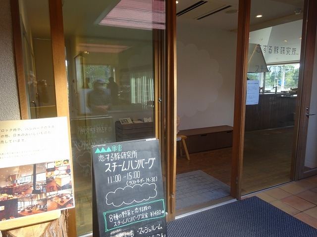 恋する豚研究所2 (8)