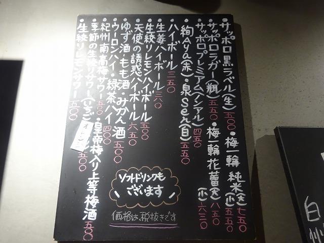 サカナノトモ5 (10)