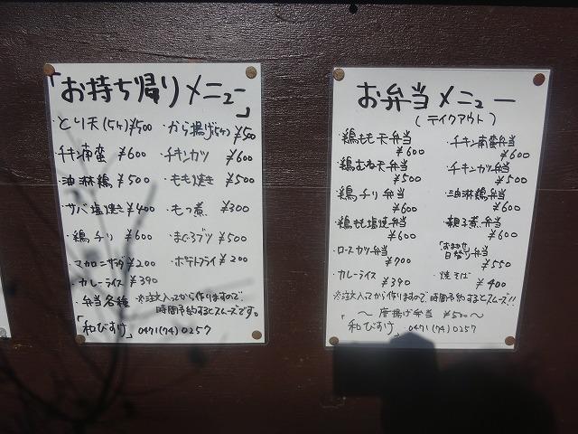 和びすけ4 (2)