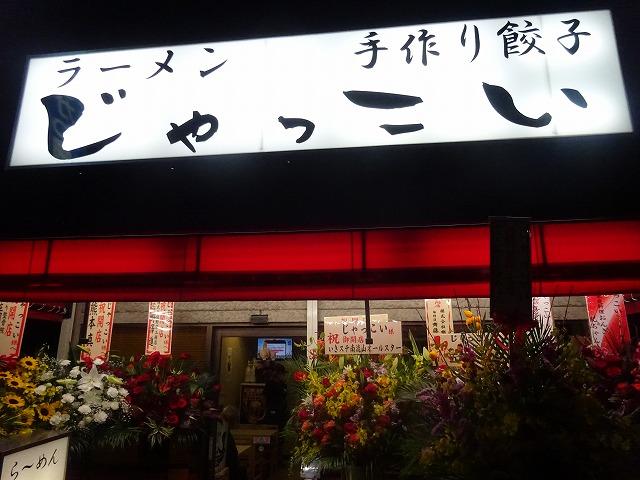 じゃっこい (1)