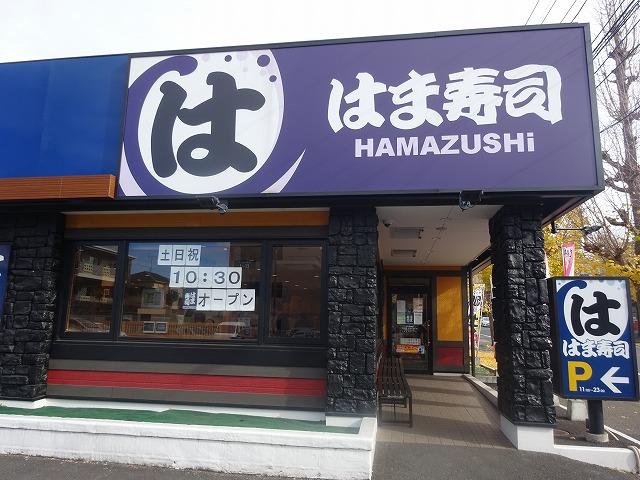 はま寿司 小金原3 (1)