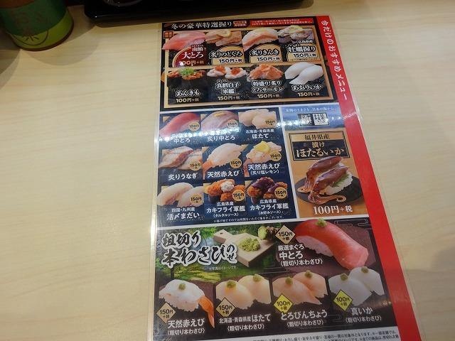 はま寿司 小金原3 (3)