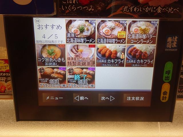 はま寿司 小金原3 (4)