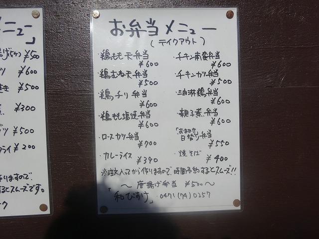 和びすけ5 (2)