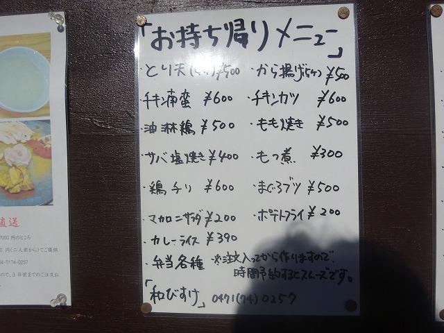 和びすけ5 (3)