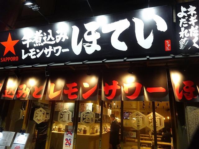 ほてい 松戸店2 (1)
