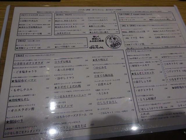 ほてい 松戸店2 (2)