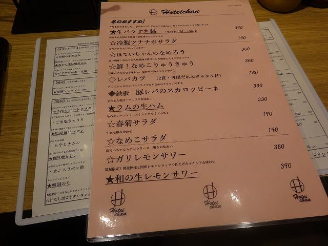 ほてい 松戸店2 (3)