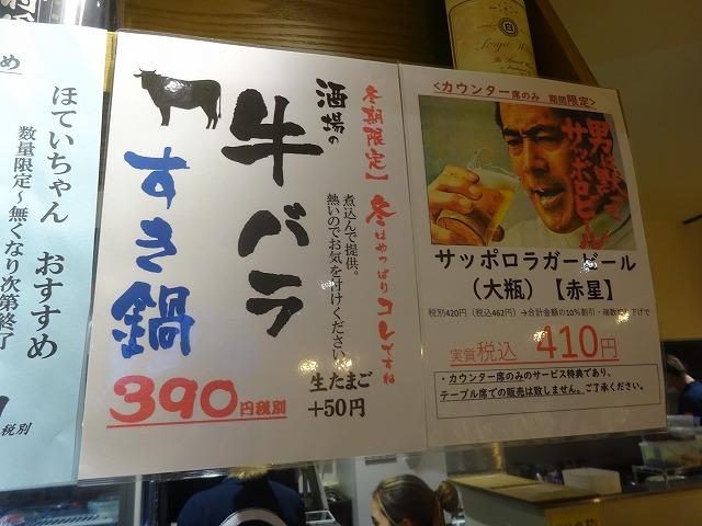 ほてい 松戸店2 (5)