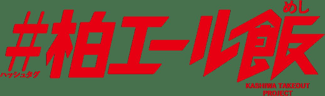 kashiwa-yell-meshi01-min.png