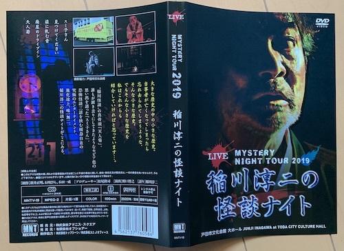 dvd2019-200608-01.jpg