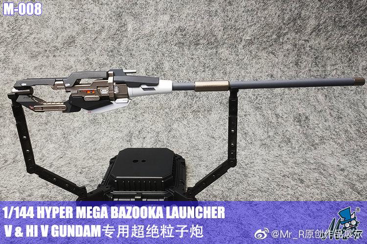 G678_HG_144_mega_bazooka_launcher_010.jpg