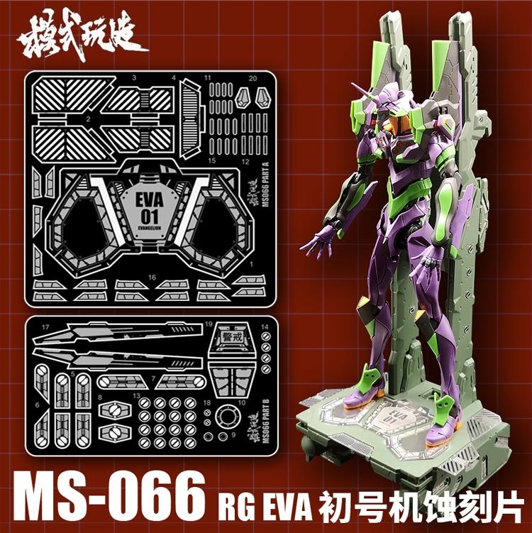 M100_MS66_RG_eva_001.jpg