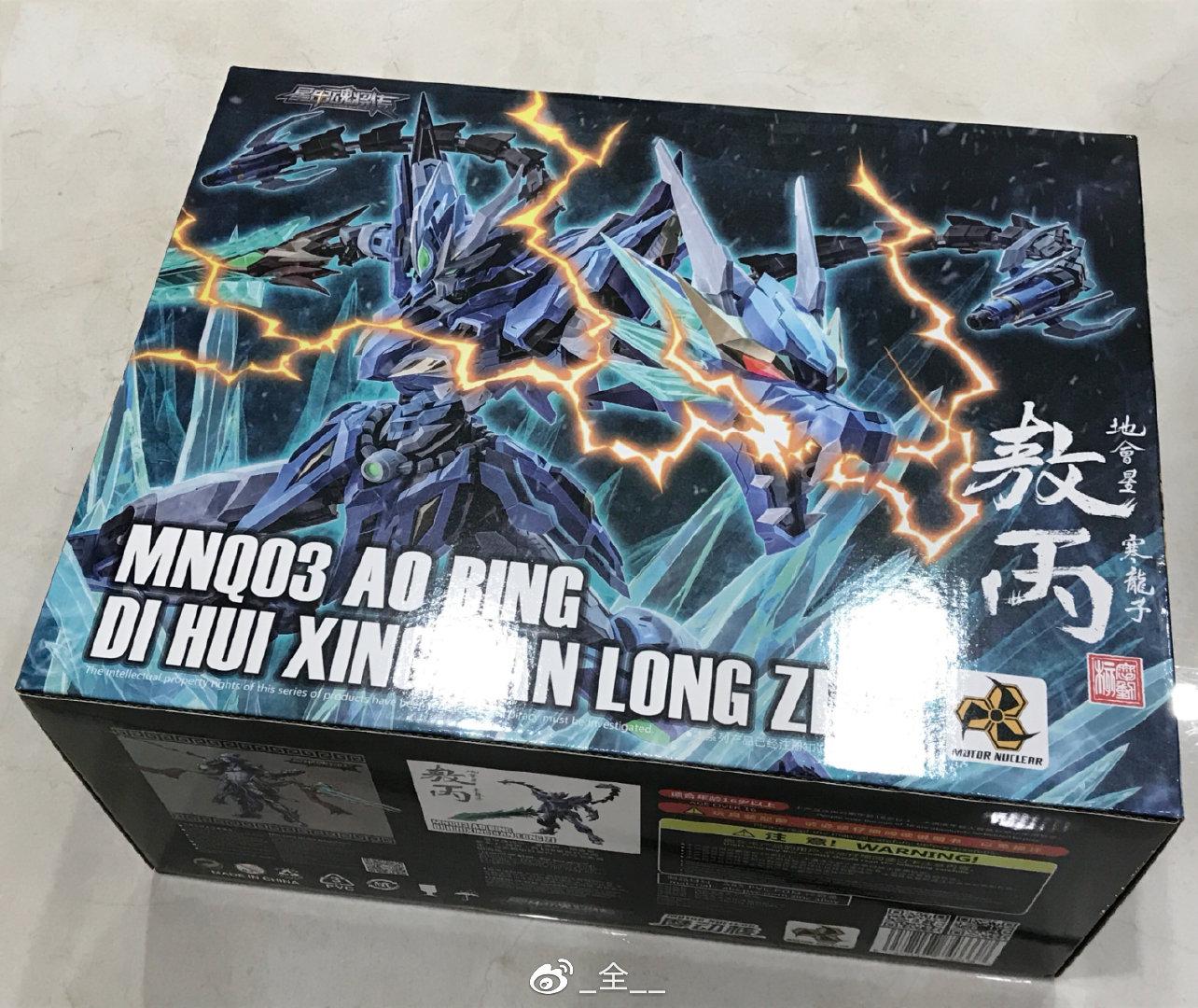 S470_MOTOR_NUCLEAR_MN_Q03_blue_gragon_ao_bing_di_hui_xing_han_long_zi_003.jpg