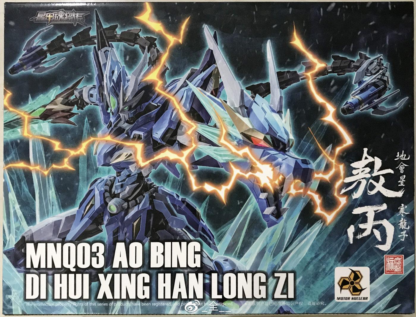 S470_MOTOR_NUCLEAR_MN_Q03_blue_gragon_ao_bing_di_hui_xing_han_long_zi_005.jpg