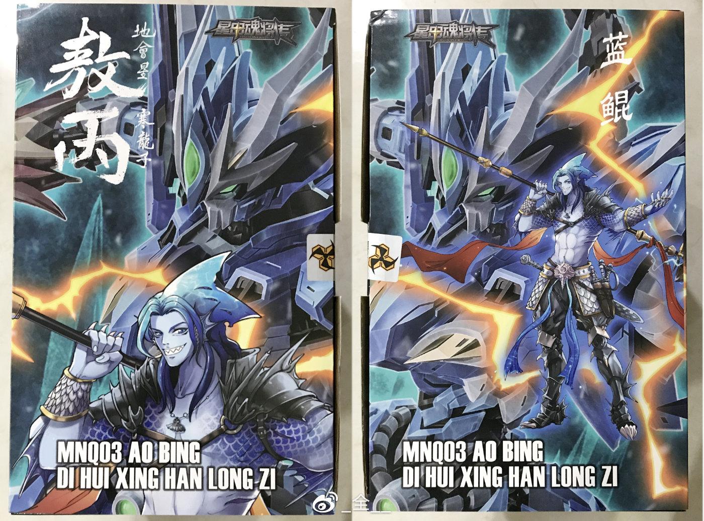 S470_MOTOR_NUCLEAR_MN_Q03_blue_gragon_ao_bing_di_hui_xing_han_long_zi_007.jpg