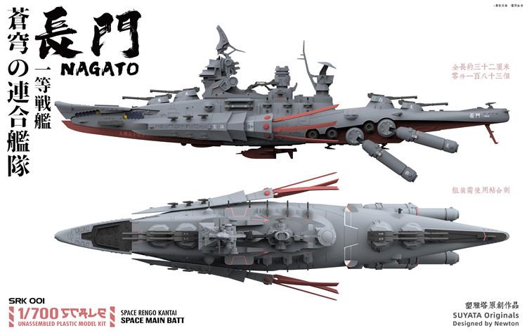 S483_suyata_nagato_004.jpg
