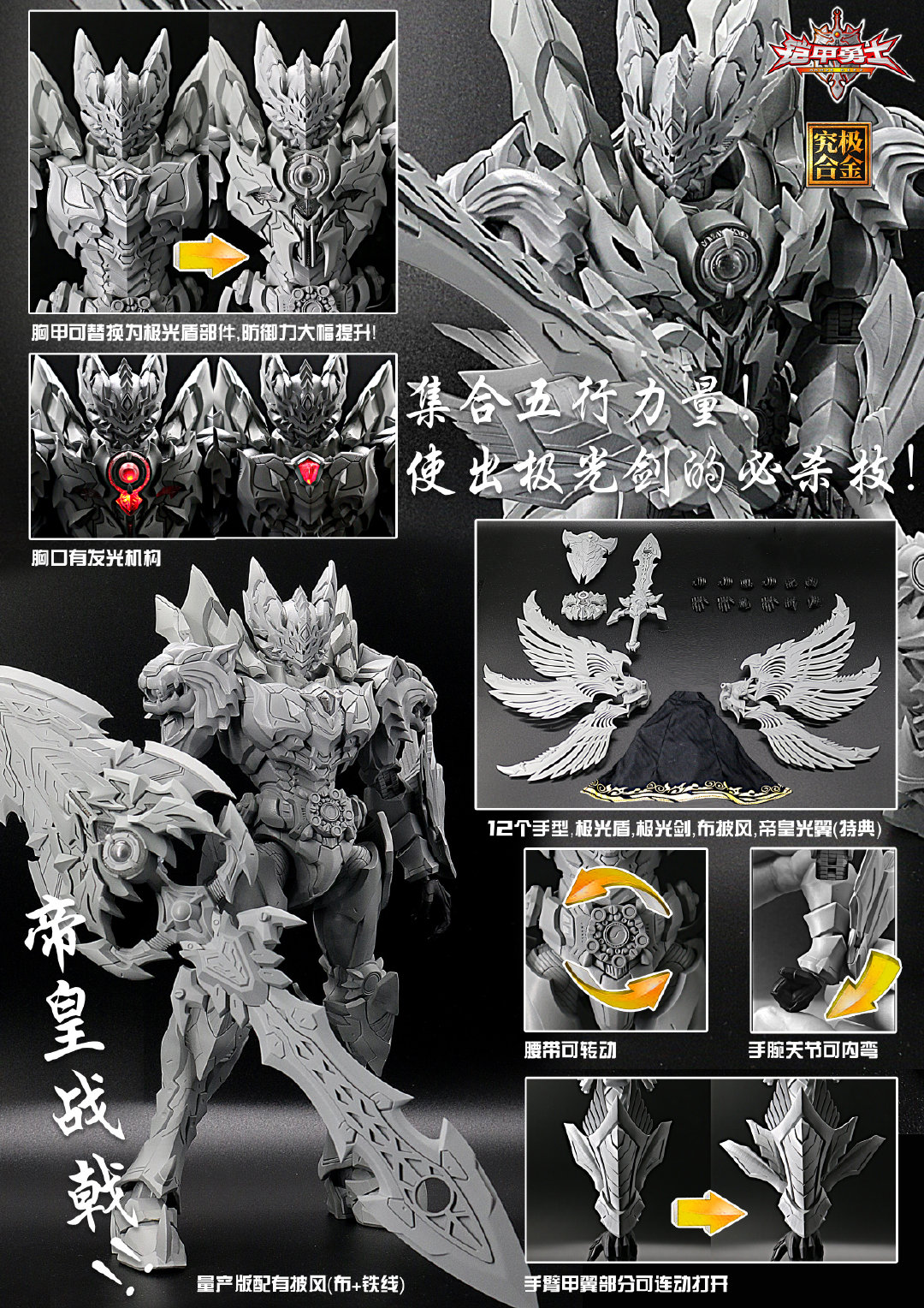 S535_Armor_hero_Emperor_011.jpg