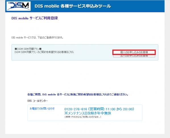 04_スクリーンショット_申し込み_s