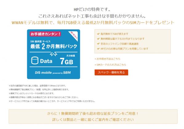 毎月7GB使える最低2か月無料パックのSIMカード