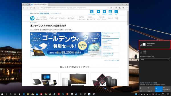 スクリーンショット_200501_継続プランの開始