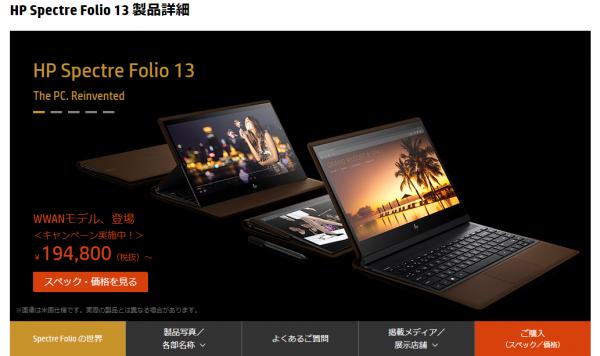 スクリーンショット_本革パソコン『 HP Spectre Folio 13 』にWWANモデルが登場!