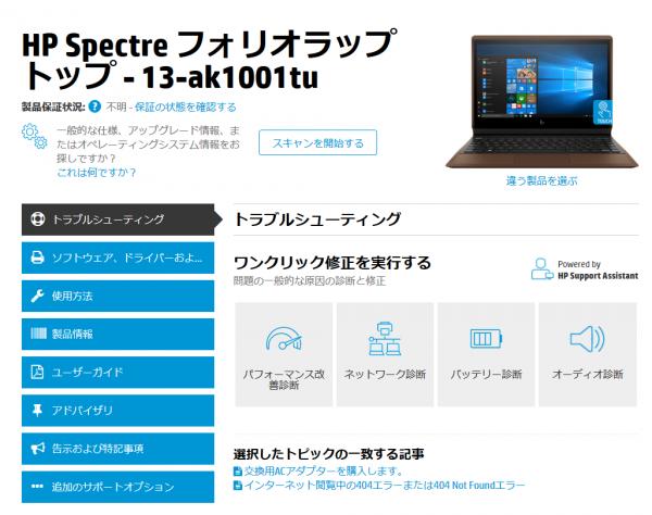スクリーンショット_HP Spectre フォリオラップトップ - 13-ak1001tu サポートページ