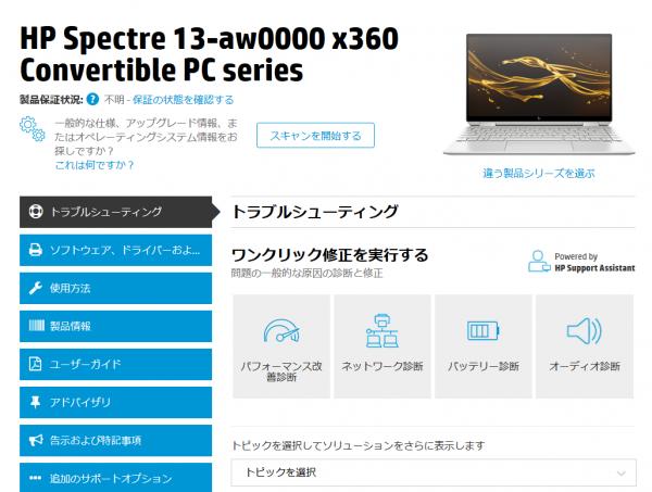 スクリーンショット_サポートページ_HP Spectre 13-aw0000 x360 Convertible PC series