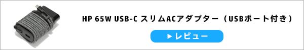 600x100_HP-65W-USB-C-スリムACアダプター(USBポート付き)_200524_01a