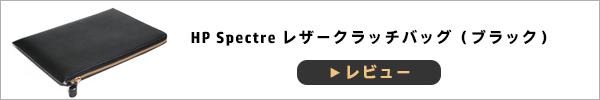 600x100_HP-Spectre-レザークラッチバッグ(ブラック)_200524_01a