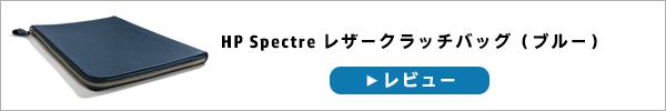 600x100_HP-Spectre-レザークラッチバッグ(ブルー)_200524_01b