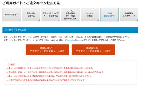 スクリーンショット_注文キャンセル方法