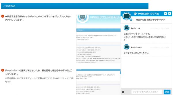 スクリーンショット_チャットボット「はっぴちゃん」_02