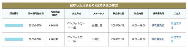 スクリーンショット_保存した見積もり 注文状況の確認_200716s