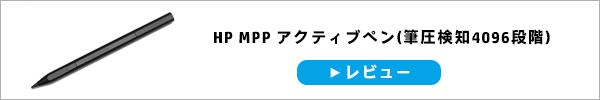 600x100_HP-MPP-アクティブペン_200716_01a