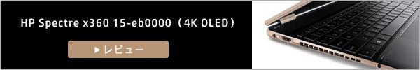 600x100_HP-Spectre-x360-15-eb0000_実機レビュー_200716_01b