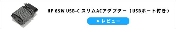 600x100_HP-65W-USB-C-スリムACアダプター(USBポート付き)_200524_01c