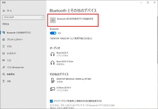 デバイスを追加するをクリックb_s
