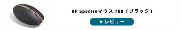 600x100_HP-Spectreマウス-700_200806_01a